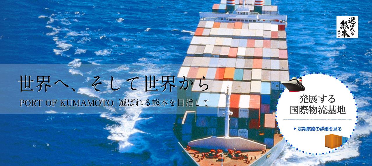発展する国際物流基地 定期航路を詳しく見る