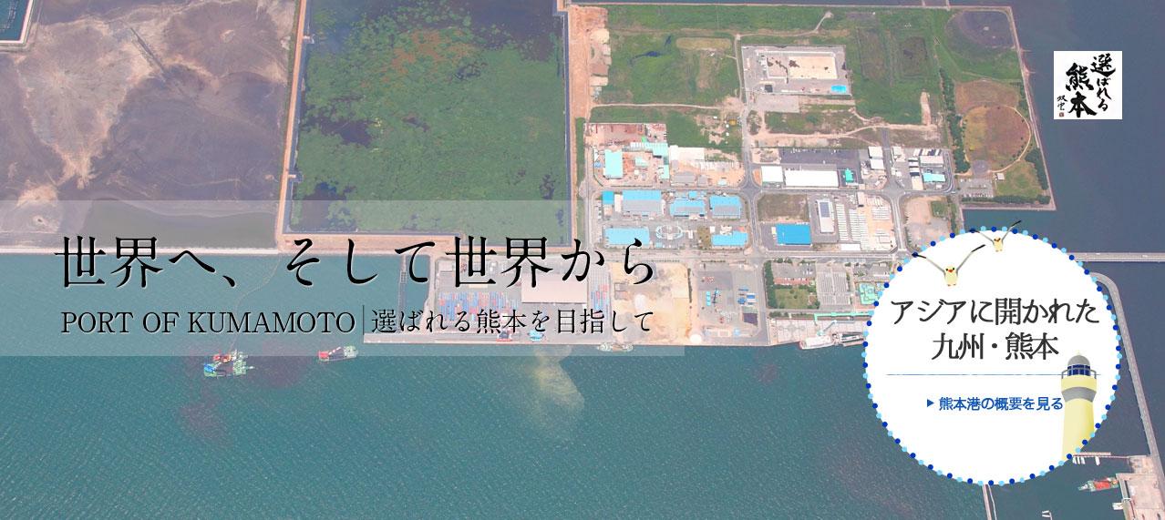 熊本港の概要を見る